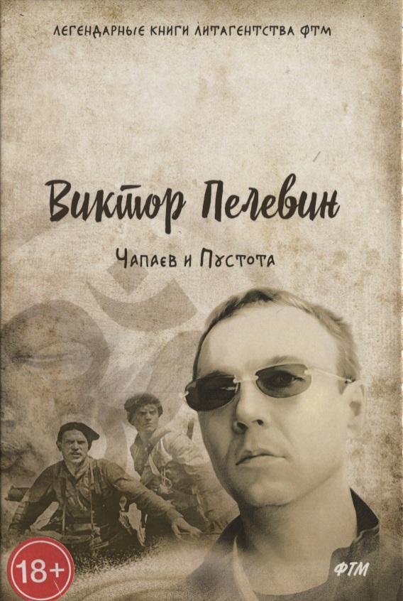 Пелевин В. Чапаев и Пустота чапаев и пустота