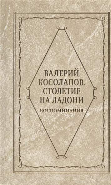 Косолапов В. Столетие на ладони. Воспоминания валерий косолапов столетие на ладони воспоминания