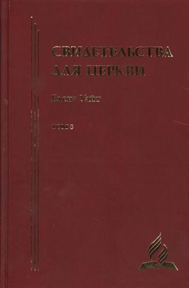 Свидетельства для церкви. В 9 томах. Том восьмой. №№ 36