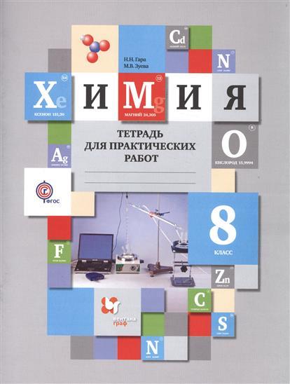 Зуева М., Гара Н. Химия. 8 класс. Тетрадь для практических работ