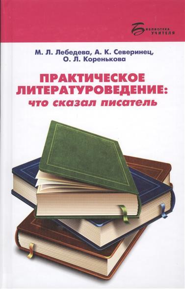 Практическое литературоведение: что сказал писатель