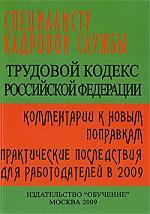 ТК РФ Комментарий к новым поправкам Практ. последствия...