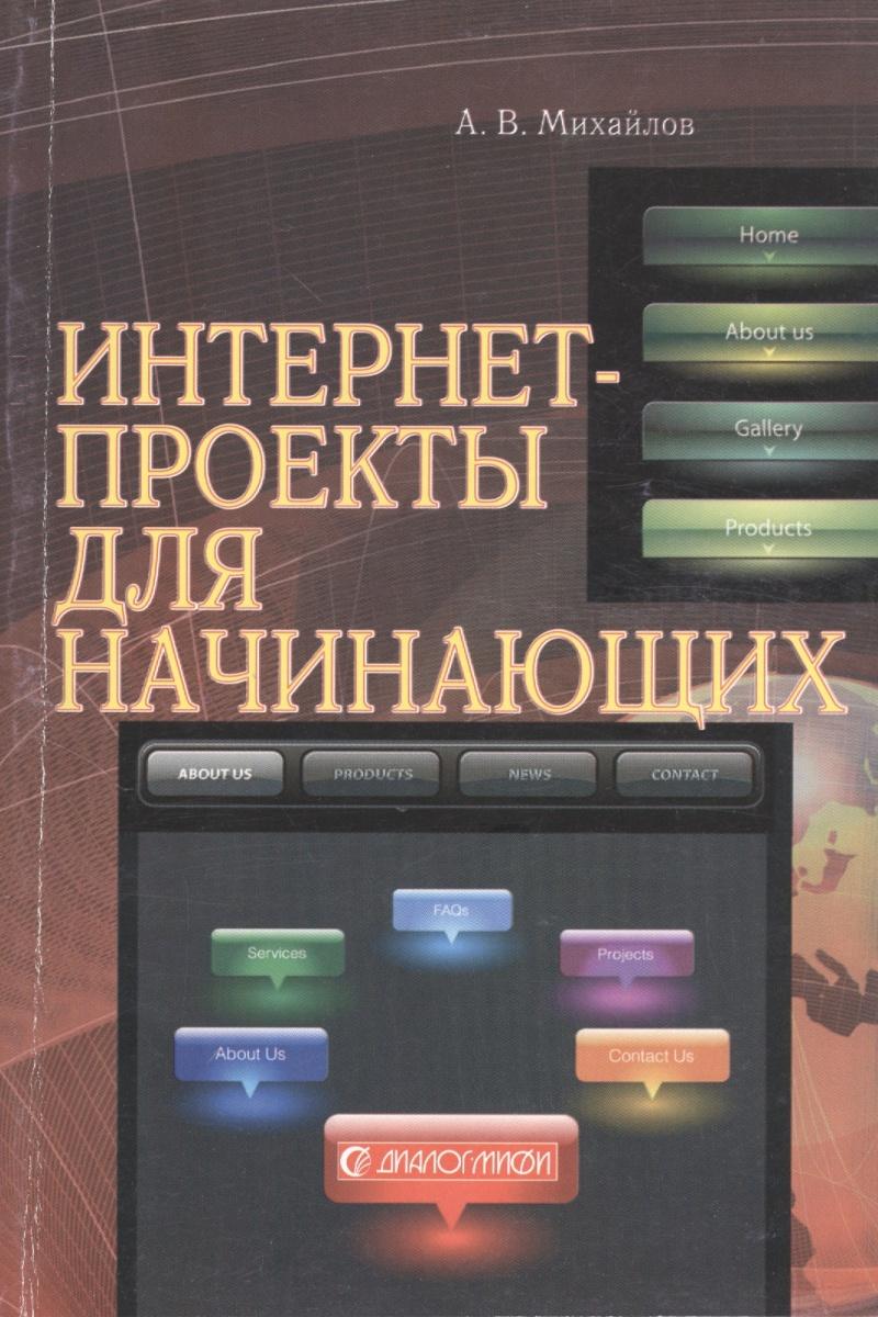 Михайлов А. Интернет-проекты для начинающих бартлет д wordpress для начинающих