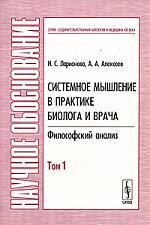 Ларионова И. Системное мышление в практике биолога и врача Т.1 дъяконов и ф психологическая диагностика в практике врача
