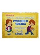 Самые важные правила русского языка в картинках. 1-4 классы