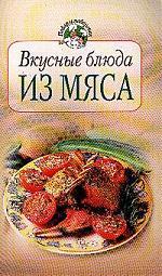 Воробьева Т. (сост.) Вкусные блюда из мяса плотникова т такие вкусные салаты…