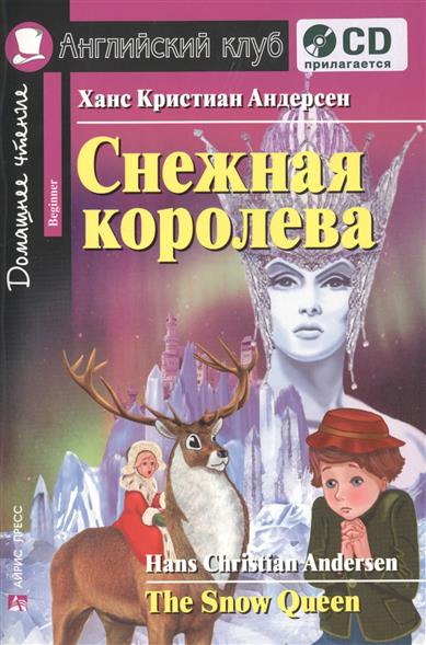 Андерсен Х.К. Снежная королева. The Snow Queen (+CD) cd queen a day at the races 2011 remastered