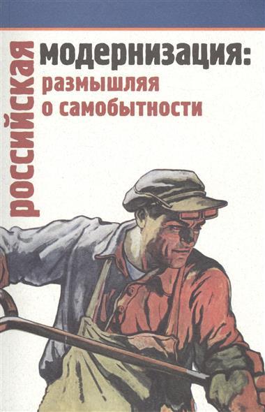 Паин Э., Волкогонова О. (ред.) Российская модернизация: размышления о самобытности