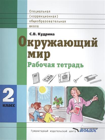 Окружающий мир 2 класс Рабочая тетрадь для учащихся специальных (коррекционных) образовательных учреждений VIII вида