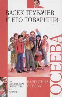 Осеева В. Васек Трубачев и его товарищи