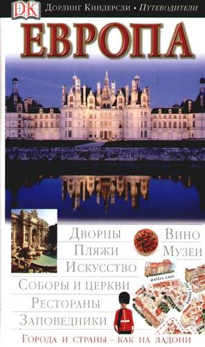 Аткинсон С. (ред.) Европа europa европа фотографии жорди бернадо