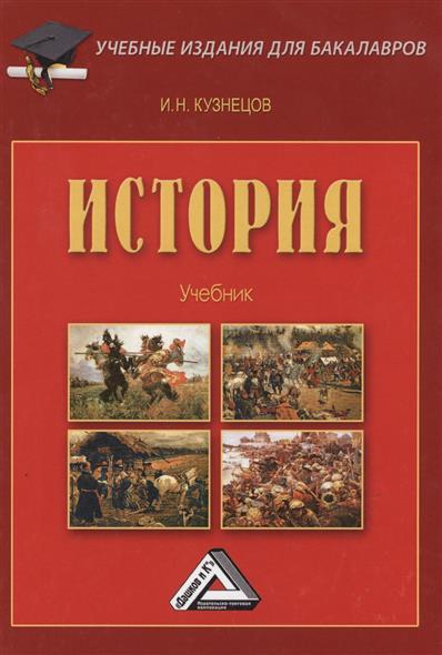 История. Учебник для бакалавров