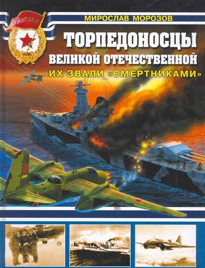 Торпедоносцы Великой Отечественной Их звали смертниками