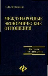 Международные эконом. отношения Фомишин