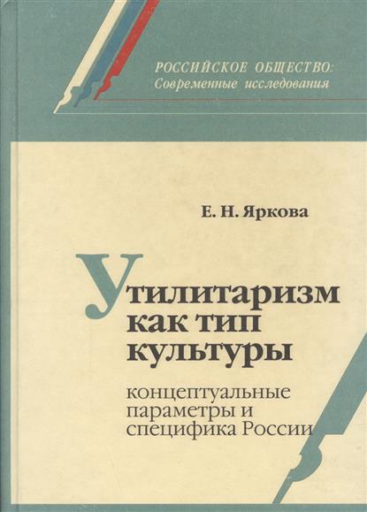 Утилитаризм как тип культуры: концептуальные параметры и специфика России