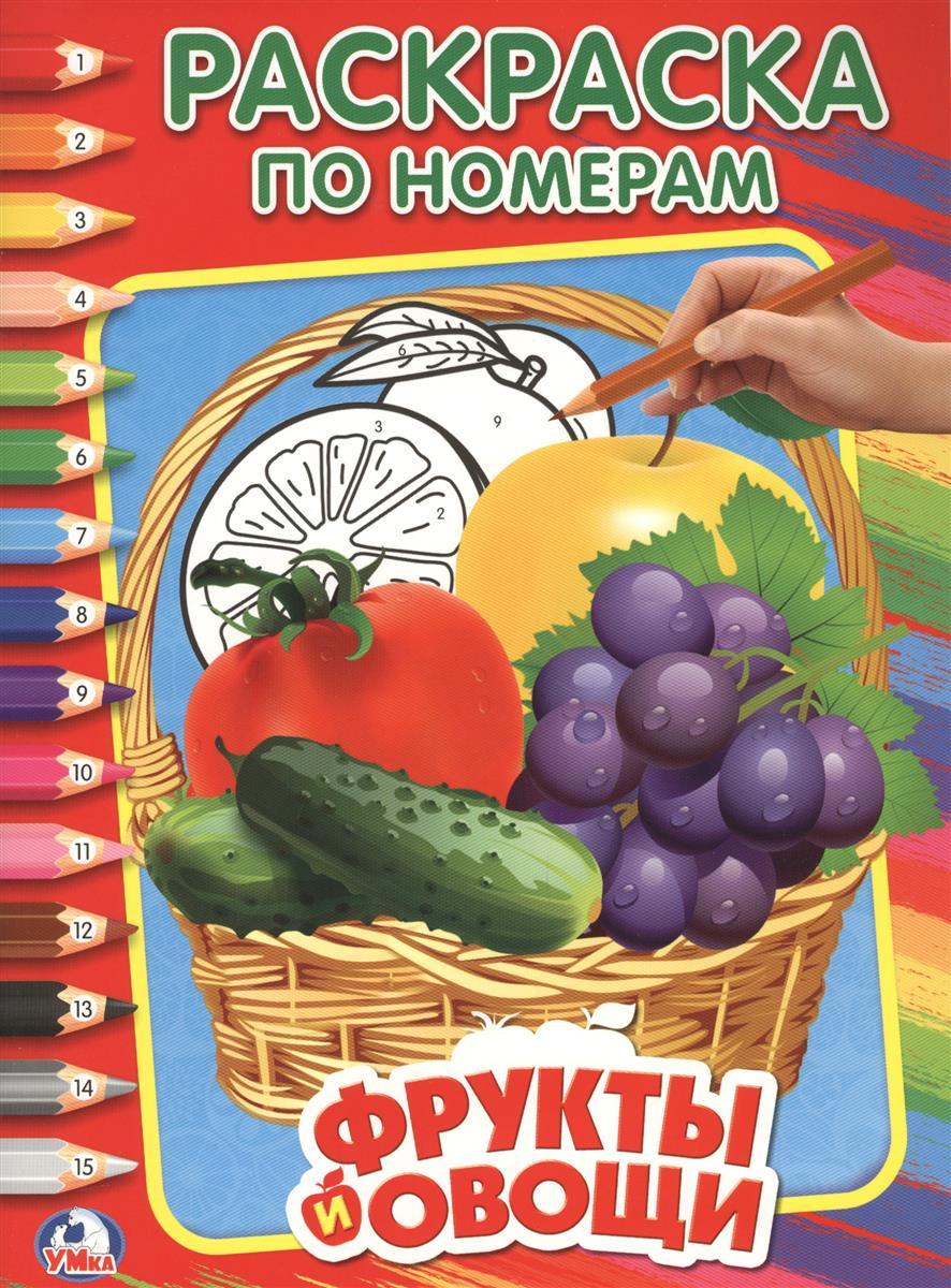 Хомякова К. (гл. ред.) Фрукты и овощи. Раскраска по номерам