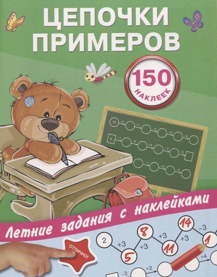 Дмитриева В. (сост.) Цепочки примеров. 150 наклеек цепочки коюз топаз цепочки цлв10512040