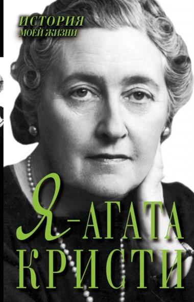 Я - Агата Кристи