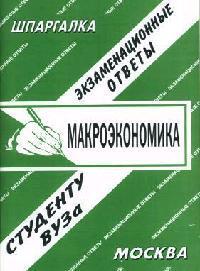 Шпаргалка Макроэкономика