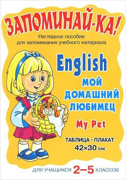 Запоминай-ка Английский Мой домашний любимец 2-5 кл