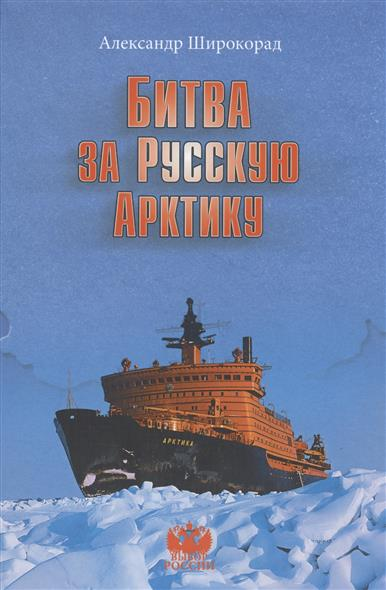 все цены на Широкорад А. Битва за русскую Арктику онлайн