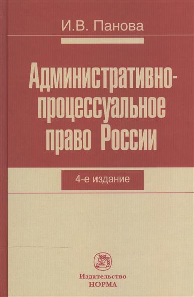 Административно-процессуальное право России