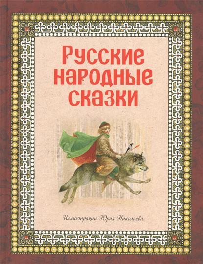 Николаев Ю. (худ.) Русские народные сказки