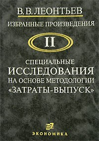 Леонтьев Избр. произведения т.2 / 3тт