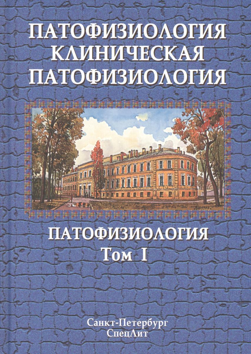 Цыган В. (ред.) Патофизиология. Клиническая патофизиология. Том I. Патофизиология. Учебник