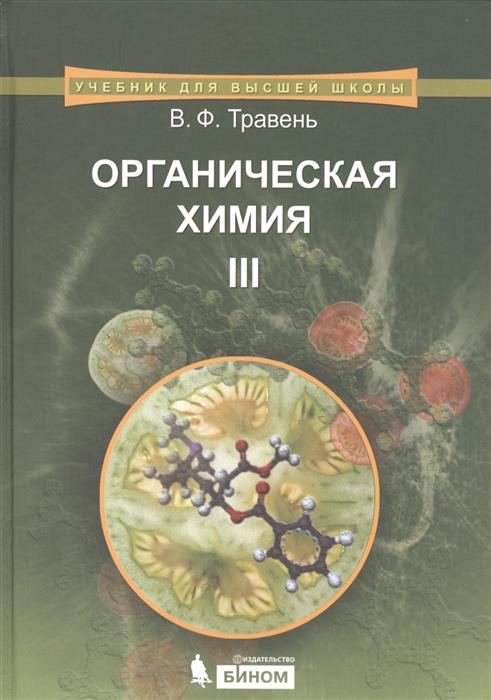 Травень В. Органическая химия. В 3-х томах. Том 3 новый афонский патерик в 3 х томах часть 3 рассказы