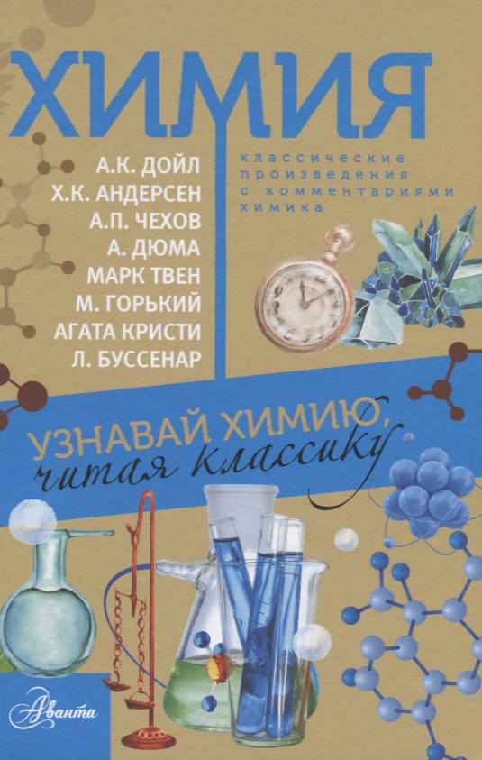 Стрельникова Е. Химия. Узнавай химию, читая классику стрельникова е н химия тематические тесты 8 кл
