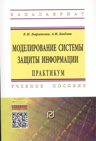 Моделирование системы защиты информации. Практикум. Учебное пособие
