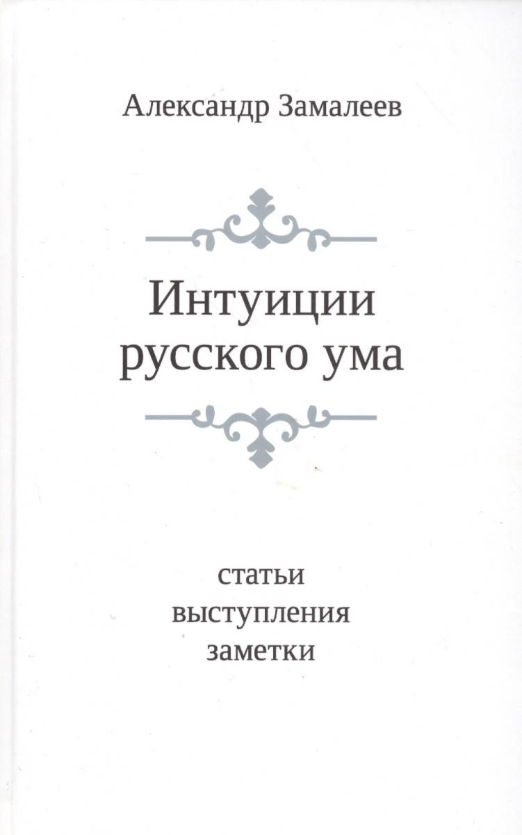 Змалеев А. Интуиция русского ума. Статьи, выступления, заметки