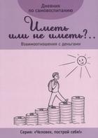 Дневник по самовоспитанию «Иметь или не иметь? Взаимоотношения с деньгами»