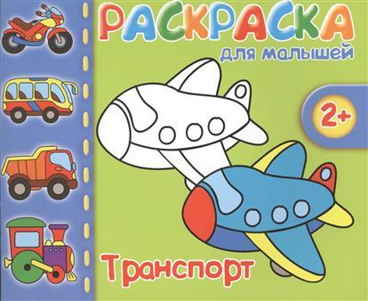 Транспорт. Раскраска для малышей. 2+