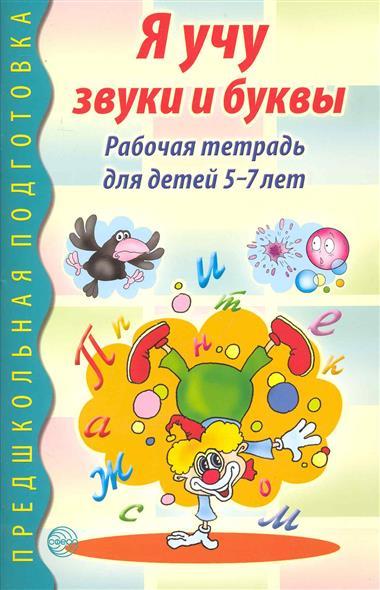 Гоголева Н., Цыбирева Л. (сост.) Я учу звуки и буквы Р/т для детей 5-7 лет алиева т васюкова н художественная литература для детей 5 7 лет
