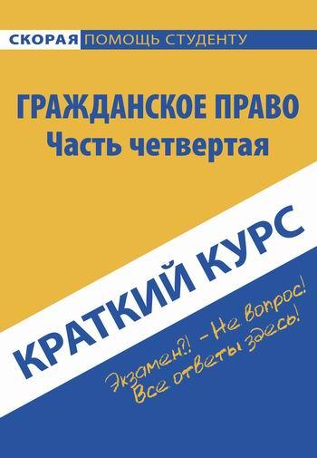 Краткий курс по гражданскому праву ч.4
