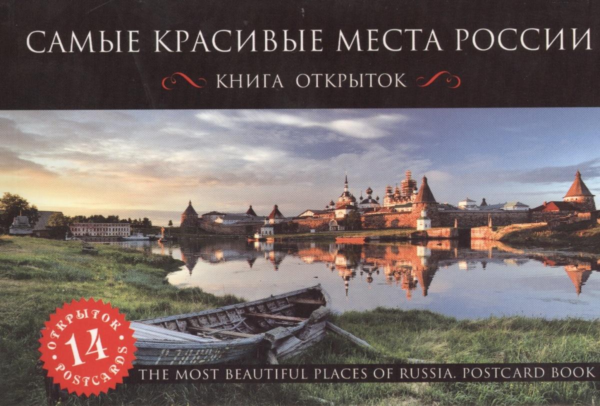 Усольцева О. (ред.) Самые красивые места России. Открытки самые красивые места россии