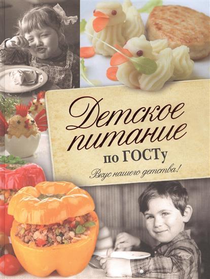 Аникеева Т. (сост.) Детское питание по ГОСТу. Вкус нашего детства! борисова т детское питание