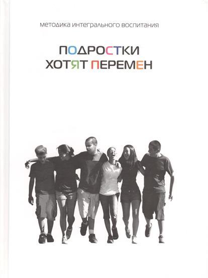 Ицексон О., Крупинов Н. (ред.) Подростки хотят перемен литвак н наши хорошие подростки