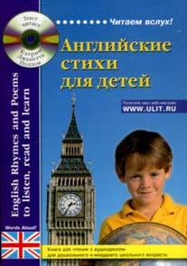 Английские стихи для детей дошкольн. и мл. школьного возраста