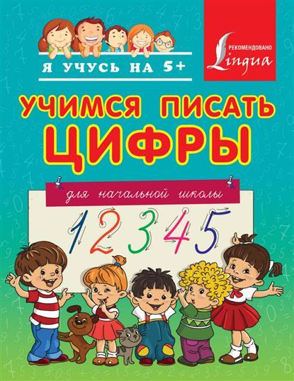 Вертягина А. (ред.) Учимся писать цифры. Для начальной школы отсутствует учимся писать цифры для начальной школы