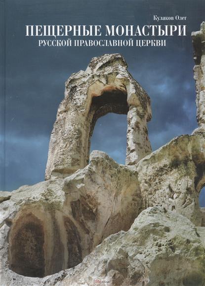 Пещерные монастыри Русской Православной Церкви (альбом)