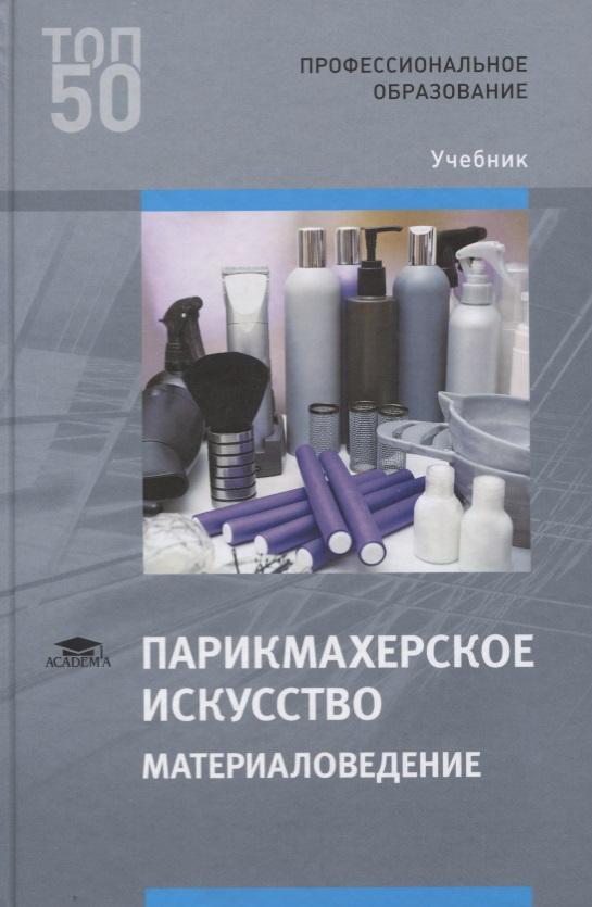 Парикмахерское искусство. Материаловедение. Учебник от Читай-город