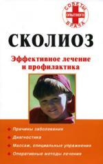 Кириллов А. Сколиоз кириллов а сколиоз isbn 9785170451326