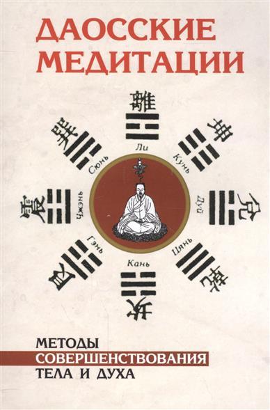 Даосский медитации. Методы совершенствования тела и духа