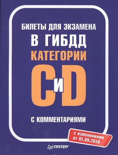 Билеты для экзамена в ГИБДД с комментариями. Категории C и D