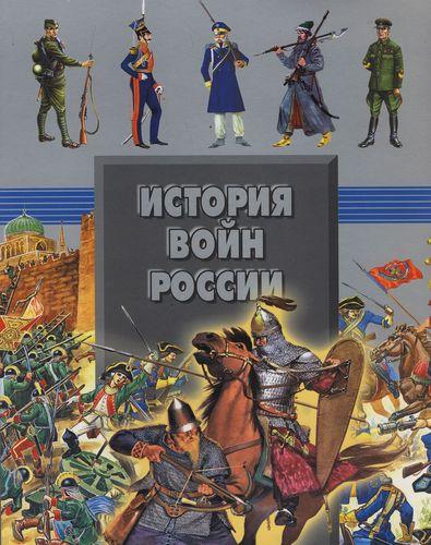 Спектор А., Шереметьева Т. История войн России