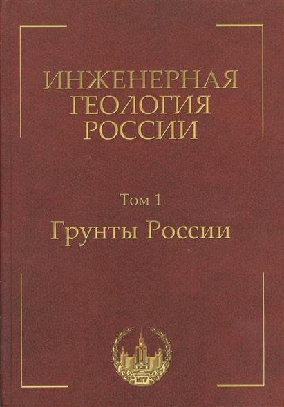 Инженерная геология России. Том 1. Грунты России