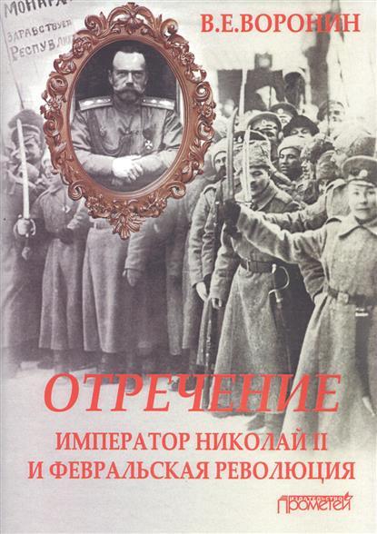 Воронин В. Отречение: император Николай II и Февральская революция игошин в математическая логика учебное пособие